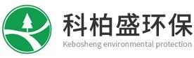 合肥市科柏盛环保科技有限公司